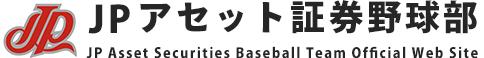 JPアセット証券 野球部